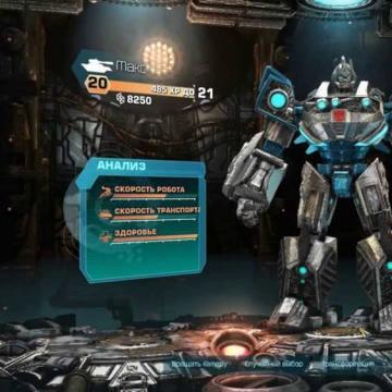 Transformers Падение Кибертрона