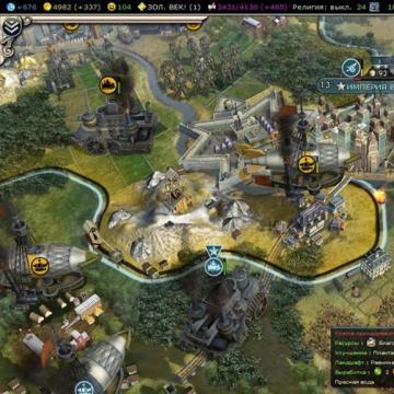 Цивилизация 5 (Repack)