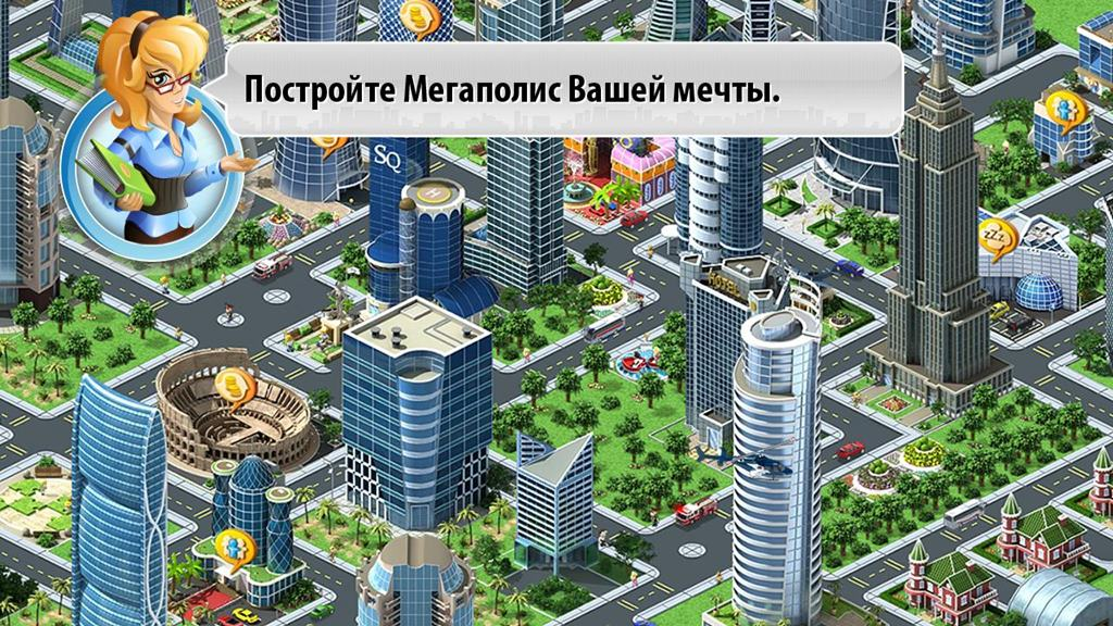 тот картинки игры город мегаполис эти съемки стали