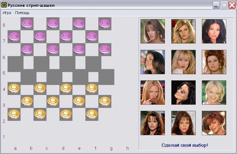 Игра порно шашки