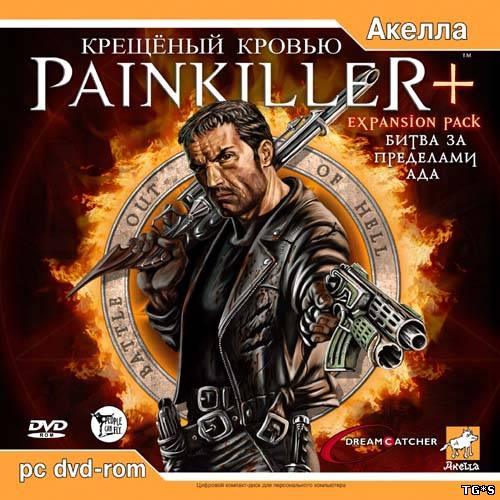 painkiller-blood-1.jpg