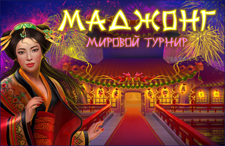 mahjong-world-contest-1.jpg