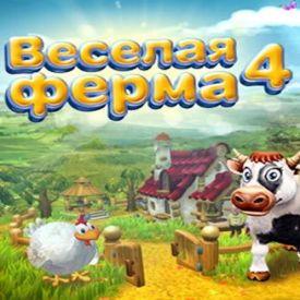скачать Весёлая Ферма 4 полная версия
