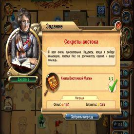 игру Загадочный Дом скачать бесплатно на компьютер