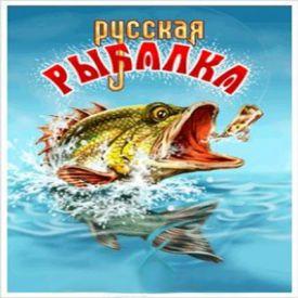 скачать игру Русская рыбалка бесплатно