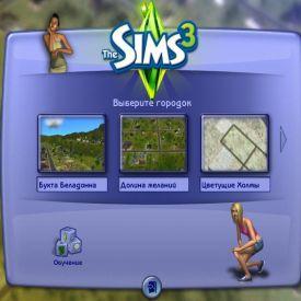 скачать The Sims 3 полную русскую версию на ПК