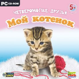 скачать игру Мой Котёнок