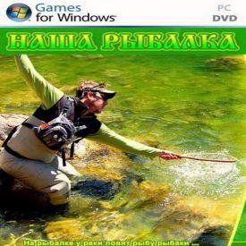 скачать бесплатно игру Русская Рыбалка на компьютер