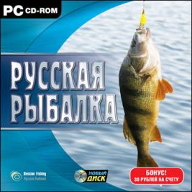 Русская Рыбалка 2 скачать бесплатно